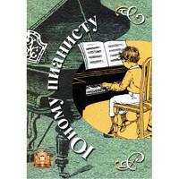 Юному пианисту. Учебно-методическое пособие