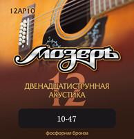 Мозеръ 12AP10 Комплект струн для 12-струнной акустической гитары