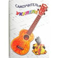 Самоучитель игры на укулеле. Часть 1 А.Шумидуб - книга 95 стр.