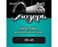 Мозеръ APw09 Комплект струн для акустической гитары, фосфорная бронза, оплетка 3-ей струны, 9-45