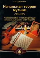 Издательский дом В.Катанского 5-94388-018-6 Начальная теория музыки