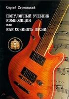 Издательский дом В.Катанского 5-94388-049-6 Популярный учебник композиции или Как сочинять песни