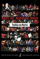 Издательство «Композитор» Бровко В. Best of Russian Rock. Торба-на-Круче