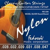 Fedosov NS228 Nickel Silver Round Wound Комплект струн для классической гитары, мельхиор, 28-47