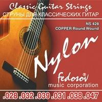 Fedosov NS428 COPPER Round Wound Комплект струн для классической гитары, нейлон/медь, 28-47