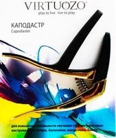 Virtuozo 11202 Каподастр для гитары универсальный, цвет серебро