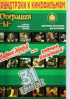 Издательский дом В.Катанского 5-94388-083-6 Саундтреки к фильмам