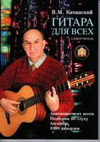 Издательский дом В.Катанского 5-89608-001-8 Гитара для Всех. Аккомпанемент песен. Подбор по слуху.