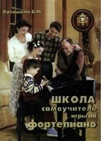 Издательский дом В.Катанского 5-89608-011-5 Школа-самоучитель игры на фортепиано