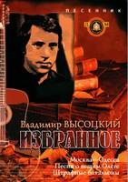 Издательский дом В.Катанского 5-94388-072-0 Песенник. Избранное. Владимир Высоцкий