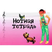 """17245МИ Нотная тетрадь с увеличенным нотным станом (розовая), Издательство """"Музыка"""""""