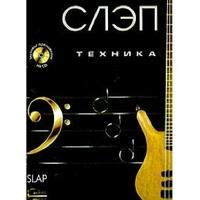 Slap Слэп-техника + CD Учебное пособие для бас-гитаристов