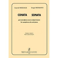 Москаев С. Соната для саксофона-альта и ф-но. Клавир и партия, издательство «Композитор»