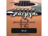 Мозеръ 12AP09 Комплект струн для 12-струнной акустической гитары