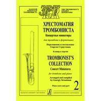 """Страутман Г. Хрестоматия тромбониста. Концертн. миниатюры д/тромбона и ф-о. Т.2, издат. """"Композитор"""""""