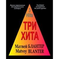 Три хита. Матвей Блантер. Легкое переложение для фортепиано (гитары), Издательство «Композитор»