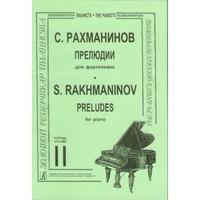 Рахманинов. Прелюдии. Тетрадь 2, издательство «Композитор»