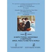 """По страницам петербургской ф-ной музыки. Т.3. В мире птичек, насекомых и зверюшек, изд. """"Композитор"""""""
