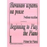 Начинаю играть на рояле. Тетр. 1, сост. БерезовскийБ., Борзенков А., издательство «Композитор»