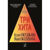 Три хита. Булат Окуджава. Легкое переложение для фортепиано (гитары), издательство «Композитор»