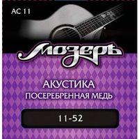 Мозеръ AC11 Комплект струн для акустической гитары, посеребр. медь, 11-52