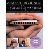 Absolute Beginners:Губная Гармоника- самоучитель на русском языке +CD (AM1008909)
