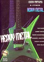 SG. Соло гитара в стиле Heavy Metal (+2 CD)